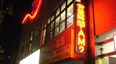 Photo of Spa 太陽ヘルスセンター at 武3-6-5, 鹿児島市 890-0045, Japan