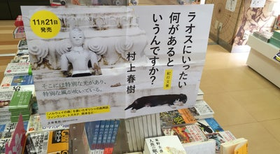 Photo of Bookstore くまざわ書店 秩父店 at 上野町805−14, 秩父市 368-0031, Japan