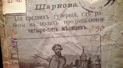 Photo of Library Ульяновская областная научная библиотека at Пер. Карамзина, Д.3, Ульяновск 432017, Russia