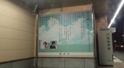 Photo of Bookstore 明屋書店 西条福武店 at 福武甲443-3, 西条市 793-0035, Japan