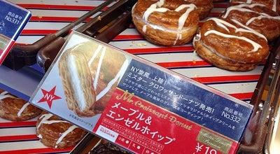 Photo of Donut Shop ミスタードーナツ アトラス萩ショップ at 土原字川島沖田437, 萩市, Japan