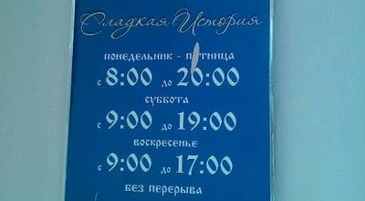 Photo of Candy Store Сладкая История at Ул. Кольцовская, 40, Воронеж, Russia