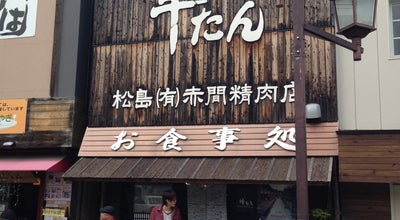 Photo of BBQ Joint 赤間精肉店 牛タンの店 at Japan