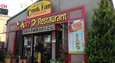 Photo of Food とんかつRestaurant Cook Fan at 酒門町3322-1, 水戸市 310-0841, Japan
