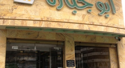 Photo of Falafel Restaurant Abu jbara | أبو جبارة at Opposite To Jaber Complex, Amman, Jordan