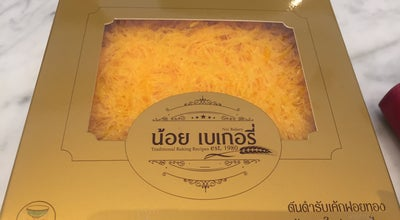 Photo of Bakery น้อย เบเกอรี่ (Noy Bakery) at 99, Bangkaew 75000, Thailand