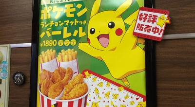 Photo of Fried Chicken Joint ケンタッキーフライドチキン 土岐店 at 泉寺下町2-15, 土岐市 509-5152, Japan