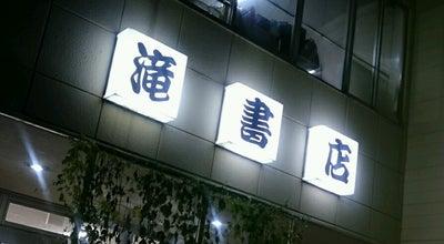 Photo of Bookstore 滝書店 at 中央町6-34, 大府市, Japan