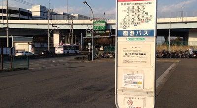 Photo of Bus Station 浮島バスターミナル at 川崎区浮島町, Kawasaki, Japan