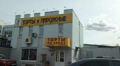 Photo of Dessert Shop Волжский пекарь at Ул. Дарвина, 5, Tver', Russia