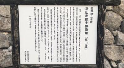 Photo of History Museum 富山市郷土博物館 (富山城) at 本丸1-62, 富山市 930-0081, Japan