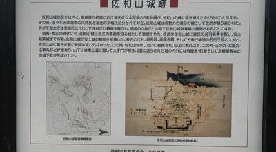 Photo of Historic Site 佐和山城跡 at 佐和山町, 彦根市, Japan