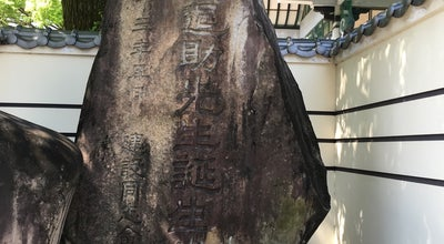 Photo of Historic Site 板垣退助先生誕生之地 at 本町2-3-18, 高知市, Japan