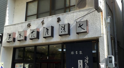 Photo of Candy Store あかだ屋 清七 at 祢宜町1, 津島市, Japan