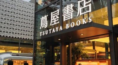Photo of Bookstore 代官山 蔦屋書店 (TSUTAYA BOOKS) at 猿楽町17-5, 渋谷区 150-0033, Japan