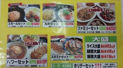 Photo of Chinese Restaurant 餃子の王将 国道大津店 at 中庄2-598-5, 大津市 520-0837, Japan