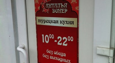 Photo of Fried Chicken Joint Анталья донер at Russia