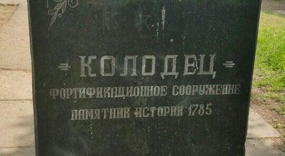 Photo of Historic Site Колодец at Ukraine