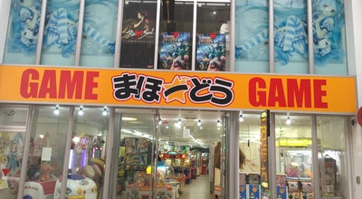 Photo of Arcade まほーどう 山口店 at 米屋町7-8, 山口市 753-0087, Japan