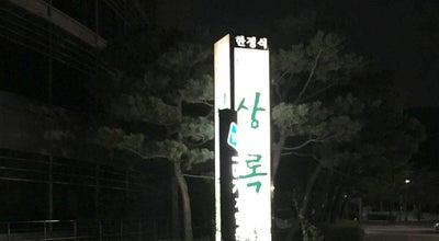 Photo of Korean Restaurant 상록한정식 at 상록구 해안로 705, 안산시, South Korea