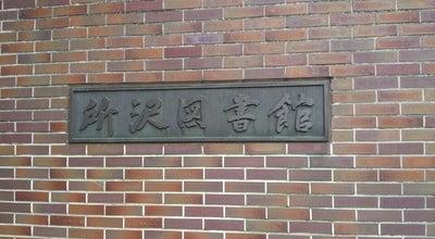 Photo of Library 所沢図書館 at 並木1-13, 所沢市 359-0042, Japan