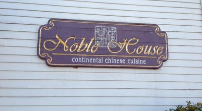 Photo of Chinese Restaurant Noble House at 60 W Streetsboro St, Hudson, OH 44236, United States