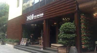 Photo of Cafe 纳啡 La Café at 侨城东创意园锦绣北街美林大厦1层, Shenzhen, Guangdong, China