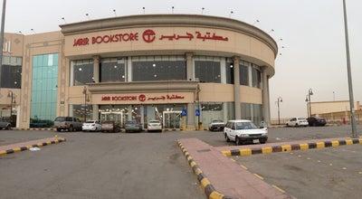 Photo of Bookstore Jarir Bookstore | مكتبة جرير at Al Madinah Al Munawwarah Rd, Riyadh, Saudi Arabia