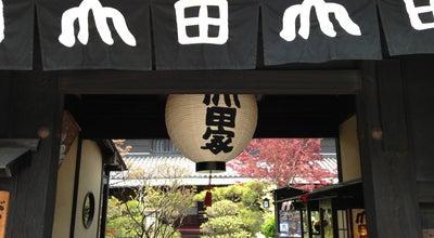 Photo of Food うどん本陣 山田家 讃岐本店 at 牟礼町牟礼3186, 高松市 761-0121, Japan