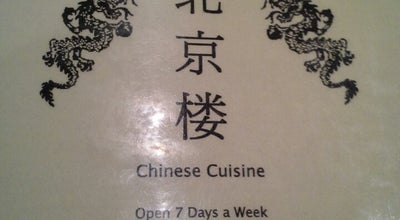 Photo of Chinese Restaurant Peking Cafe at 1521 5th Ave S, South Saint Paul, MN 55075, United States