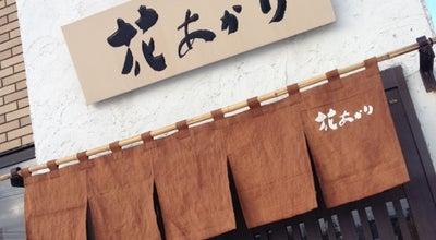 Photo of Japanese Restaurant 和食や 花あかり at 向ヶ丘14番地3, 江別市, Japan