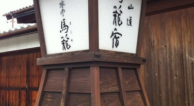 Photo of Trail 馬籠宿 下入り口 at Japan