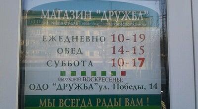 Photo of Bookstore Дружба at Просп. Победы, 14, Гомель, Belarus
