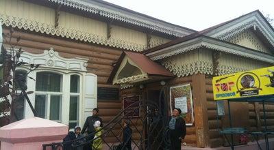 Photo of History Museum Музей Истории Улан-Удэ at Russia