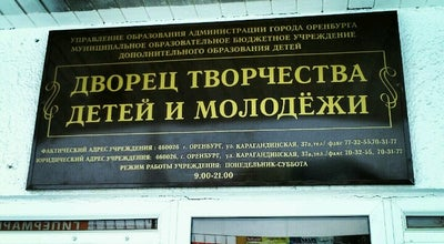 "Photo of Concert Hall ДК ""Строитель"" at Оренбург, Russia"