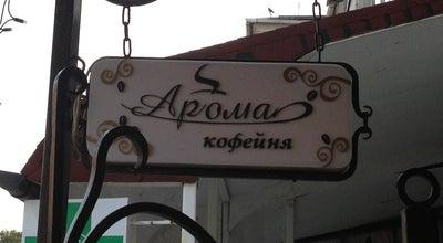 Photo of Coffee Shop Арома at Ул. Новороссийской Республики, 5, Новороссийск, Russia