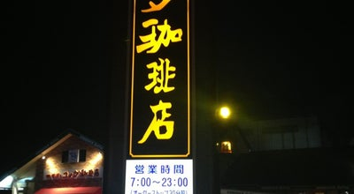 Photo of Cafe コメダ珈琲店 さぬき高松今里店 at 今里町2丁目29-16, 高松市 760-0078, Japan
