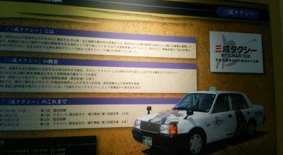 Photo of History Museum 開国記念館 at 金亀町3-2, 彦根市 522-0061, Japan