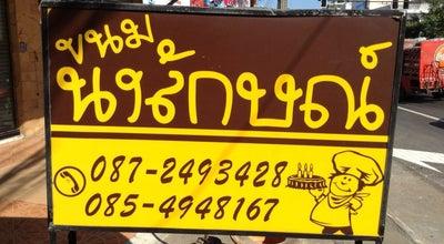 Photo of Dessert Shop ขนม นงลักษณ์ at สามแยกหนองบัว, ในเมือง 34000, Thailand
