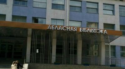 Photo of Library Могилёвская областная библиотека им. В.И. Ленина at Первомайская Ул., 71, Могилёв 212030, Belarus