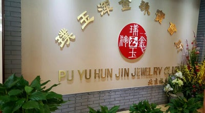 Photo of Jewelry Store Pu Yu Hun Jin Jewelry Club at Beijing China, Beijing, Be, China