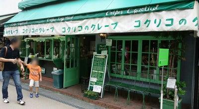 Photo of Creperie コクリコクレープ店 at 雪ノ下1-6-4, 鎌倉市 248-0005, Japan