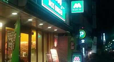 Photo of Burger Joint モスバーガー 広島八丁堀店 at 中区八丁堀6-3, 広島市 730-0013, Japan