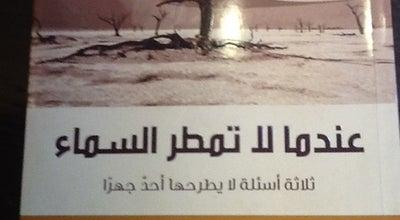 Photo of Bookstore Al Manar Bookshop at St.fatima, Egypt