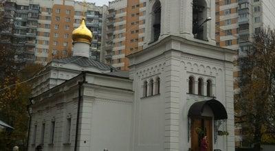 Photo of Church Церковь Благовещения Божией Матери at Лукинская Ул., 11к1, город Москва 119634, Russia