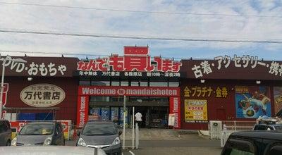 Photo of Bookstore 万代書店 各務原店 at 鵜沼川崎町2丁目196, 各務原市 509-0147, Japan