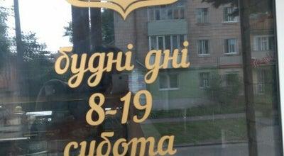 Photo of Dessert Shop Івіта at Вул. Гагаріна, 39, Rivne, Ukraine