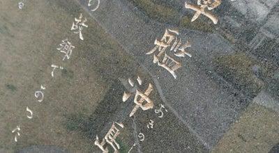 Photo of Monument / Landmark 軍艦沖島の碑 at 汐入町1-1, 横須賀市, Japan