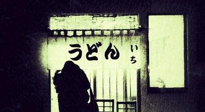 Photo of Food 手打ちうどん いち at 里吉4-14-14, 甲府市 400-0822, Japan