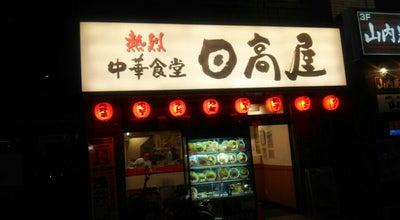Photo of Chinese Restaurant 日高屋 越谷駅前店 at 弥生町3-25, 越谷市 343-0816, Japan